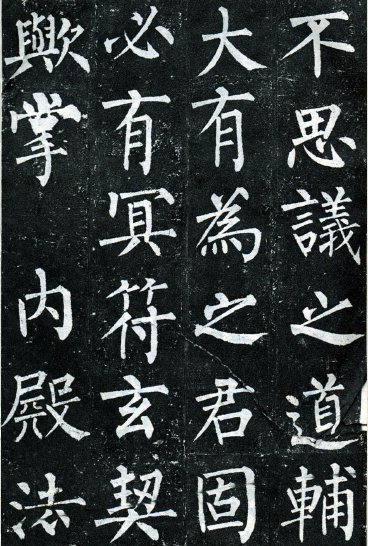 Learn to write in chinese calligraphy step by
