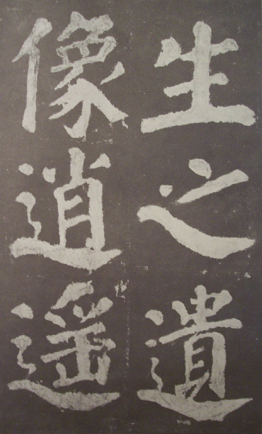 Chinese Calligraphy In Tang Dynasty Concise Version