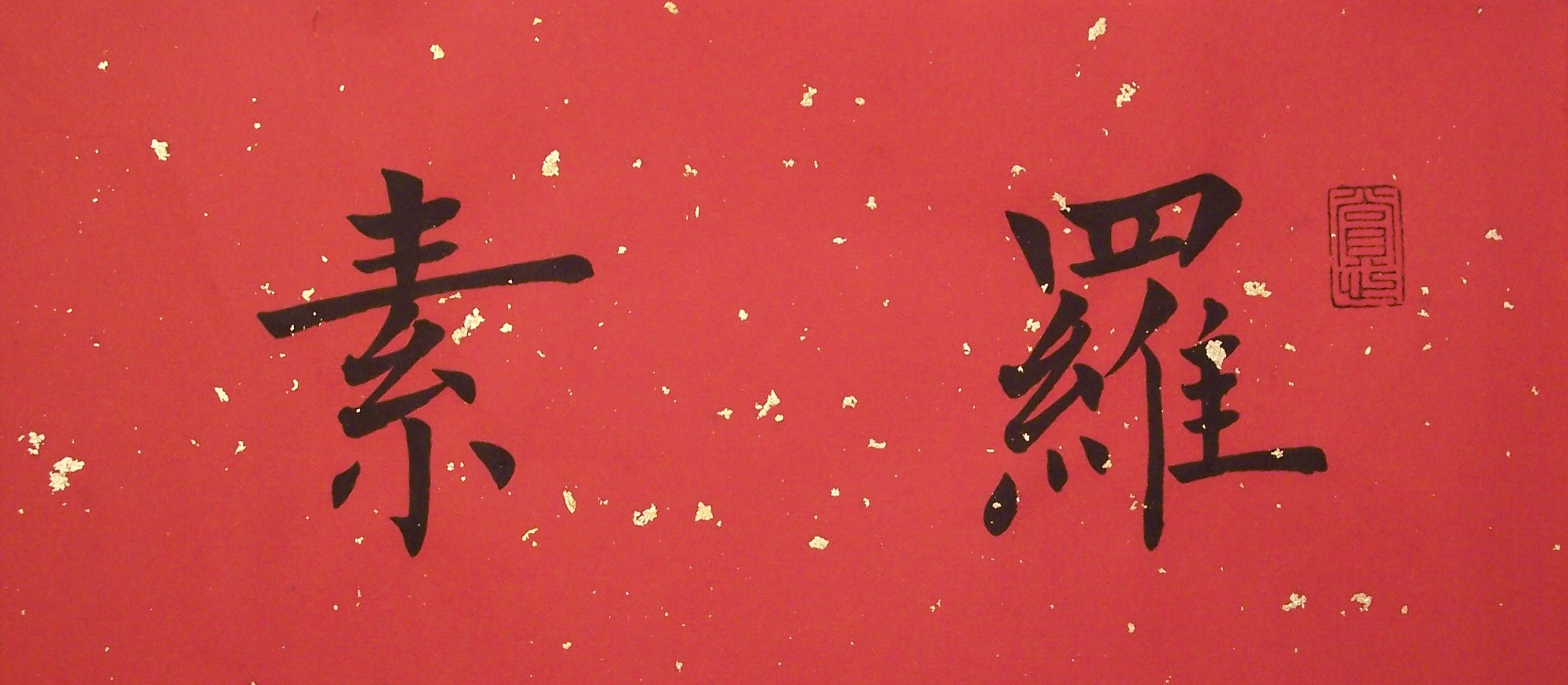 Digital Copies Of Chinese Calligraphy