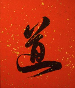 Custom Chinese Calligraphy for Tao & Philosophy